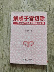 解惑子宫切除·写给被子宫疾病困扰的女性