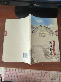 綦江街镇历史文化丛书( 勘误补遗)