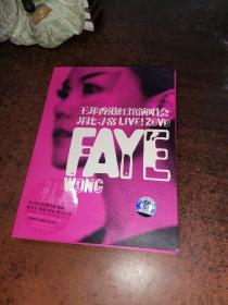 王菲香港红馆演唱会 菲比寻常 2DVD (两张光盘和七张小卡片)一张大海报.