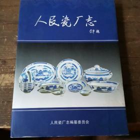 人民瓷厂志