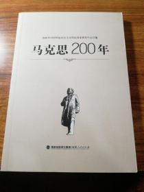 马克思200年。