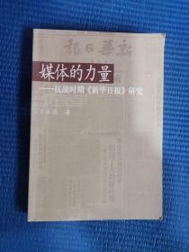 媒体的力量-抗战时期《新华日报》研究(一版一印)作者签名本