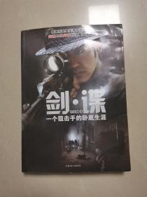 剑·谍:一个狙击手的卧底生涯