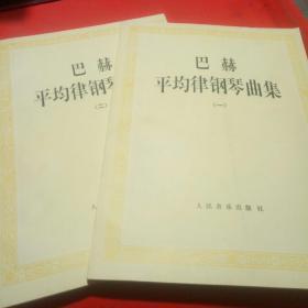 巴赫平均律钢琴曲集(一,二)两册合售