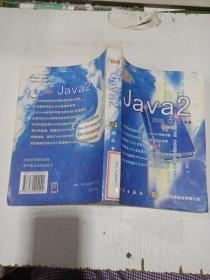 精通 Java 2。