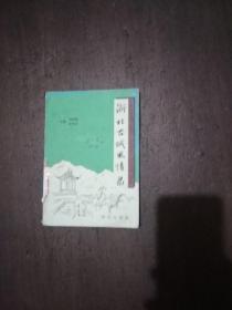 浙北古城风情录
