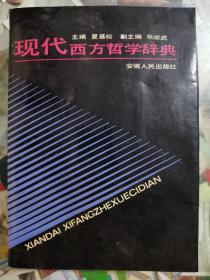 现代西方哲学辞典
