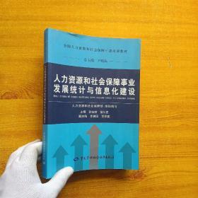 人力资源和社会保障事业发展统计与信息化建设【内页干净】