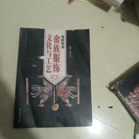 福建霞浦畲族服饰文化与工艺/中国传统服饰文化与工艺丛书