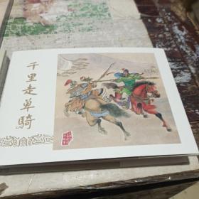 三国演义连环画精装,千里走单骑, 绢版彩色,50开精装连环画