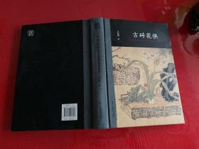 古砖花供:六舟与19世纪的学术和艺术(2017年1版1印)