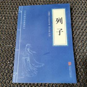 中华国学经典精粹·道家经典必读本:列子