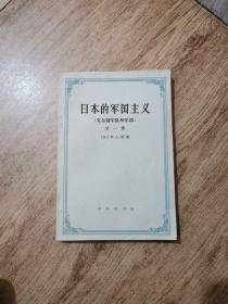日本的帝国主义 第一册