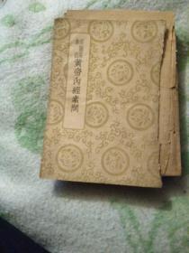 黄帝内经素问集注(全一册)〈中华民国26年〉