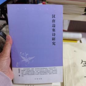 中华文史新刊:汉唐边塞诗研究