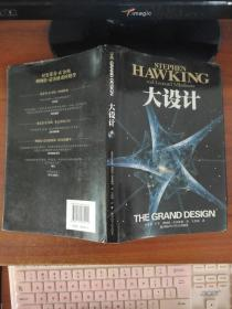 大设计 [美]史蒂芬·霍金 湖南科技出版社