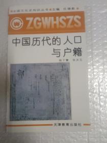 中国文化史知识丛书:中国历代的人口与户籍