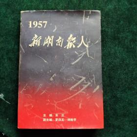 1957新湖南报人