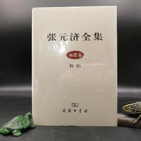 特惠 张元济全集(第2卷)(精装)