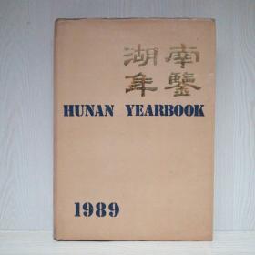 湖南年鉴   1989