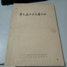 常见病中医治疗手册【油印】N2663