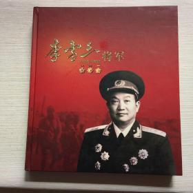 李雪三将军 1910-1992【精装12开】