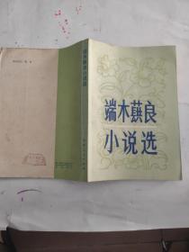 端木蕻良小说选