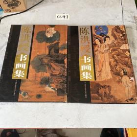 陈洪绶书画集(全2卷)