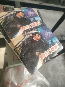 连环画(小人书):春江谍影  1981年一版一印,64开两本连体版