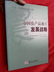 中国农产品加工发展战略(大16开,硬精装)