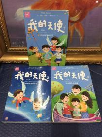 我的天使(1 2 3共3册少年篇8-12岁)中英文双语
