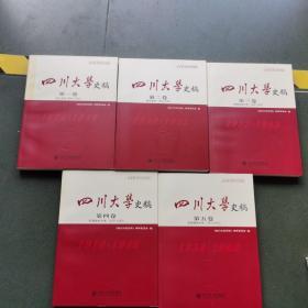 四川大学史稿