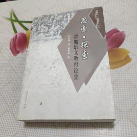 思索·探索:章熊语文教育论集  里面有点划线
