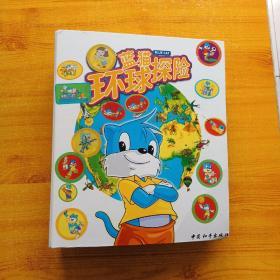 蓝猫环球探险  第1卷共26辑(1-26辑)