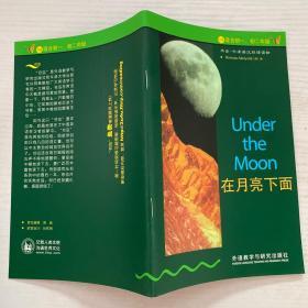 书虫:1级上 在月亮下面