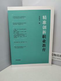 精准创新职业教育【作者签名赠本】