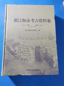 都江堰市考古资料集