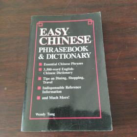 Easy Chinese Phrasebook & Dictionary(英文原版)