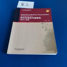跨文化商务沟通教程:阅读与案例/大学英语拓展课程系列