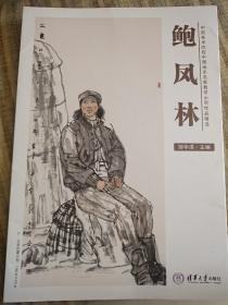 中国美术院校中国画系名家教学示范作品精选鲍凤林