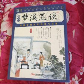 品读国学经典家藏四库丛书:梦溪笔谈(插图本)