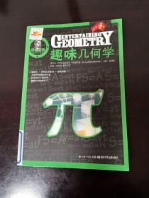 趣味几何学