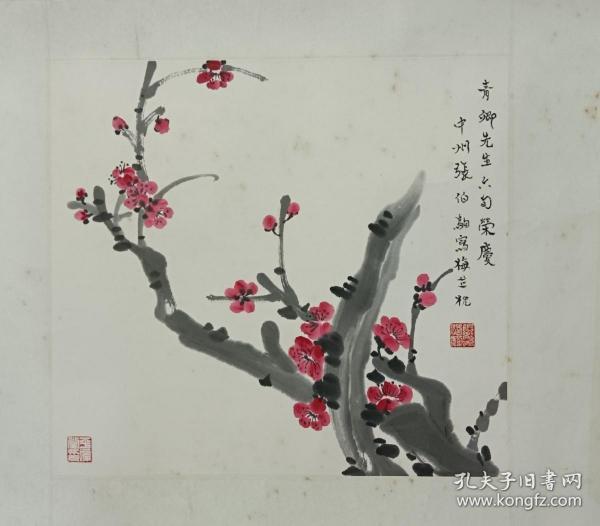 张伯驹梅花国画作品