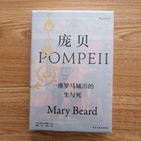 汗青堂丛书036·庞贝:一座罗马城市的生与死    一版一印