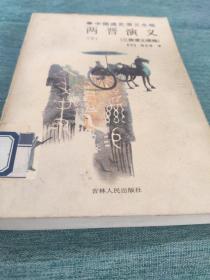 中国通史演义全编.两晋演义(三国演义续编)(下)