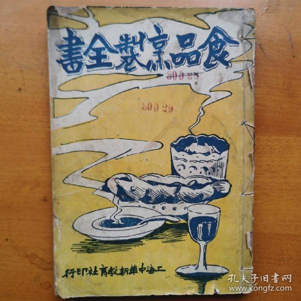 食品烹制全书 民国老菜谱食谱点心菜点烹饪烹调技术