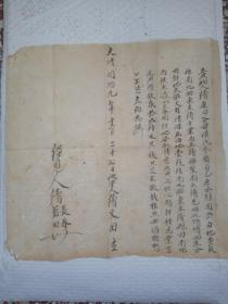 清代民间契约(同治九年典约)