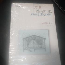河童杂记本