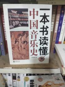 一本书读懂中国音乐史