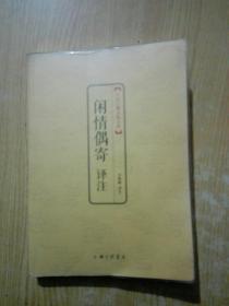 中国古典文化大系·第七辑:闲情偶寄译注